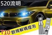 PNS 高亮度10W 520 流明歐規解碼T10 燈泡牌照燈賓士福斯BMW 奧迪不亮故障燈
