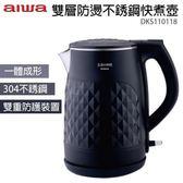 台灣哈理 AIWA 愛華 雙層防燙不鏽鋼快煮壺 DKS110118-BK