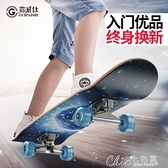 滑板 四輪滑板兒童青少年初學者刷街專業男成人女生雙翹公路滑板車 【全館免運】