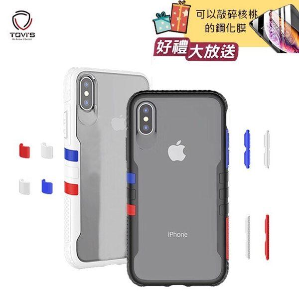 買一送三 TGVi'S 極勁二代 iphone 6 7 8plus 軍規 防摔手機殼 泰維斯  蘋果 xr x xs max  送鋼化膜