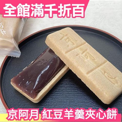 日本 京阿月 紅豆羊羹夾心餅 12入 豆沙 點心餅乾零食 端午 中元 送禮自用 中秋禮盒【小福部屋】