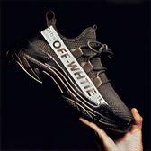 運動鞋超火的鞋子老爹鞋off男鞋white運動潮鞋透氣白鞋男士韓版潮流【台秋節快樂】