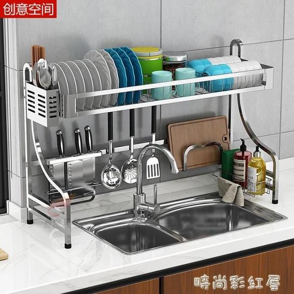 304不銹鋼水槽碗碟架瀝水架廚房置物架家用刀架收納架碗筷濾水架MBS「時尚彩紅屋」