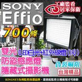 【台灣安防】監視器 SONY 700條 偽裝攝影機 白光LED紅外線 自動感應燈+攝影機 騎樓/防火巷