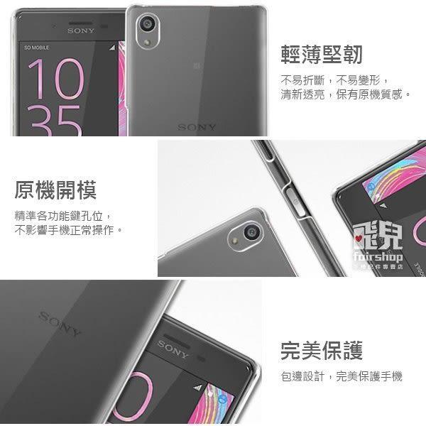【妃凡】晶瑩剔透!Sony X Performance 手機保護殼 透明殼 水晶殼 硬殼 保護套 手機殼 保護殼