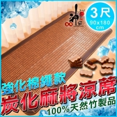 《神田職人》單人3尺 3D炭化麻將涼蓆 超強棉繩款 瞬涼降溫 透氣網布