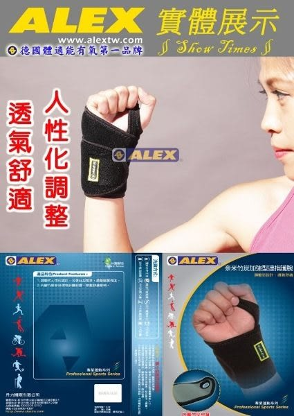 【ALEX】竹炭加強型連指護腕 H-84 (1入)