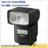 SONY HVL-F60RM 閃光燈 GN60 台灣索尼公司貨 F60RM LED燈 防滴 防塵 內建無線遙控 高速同步