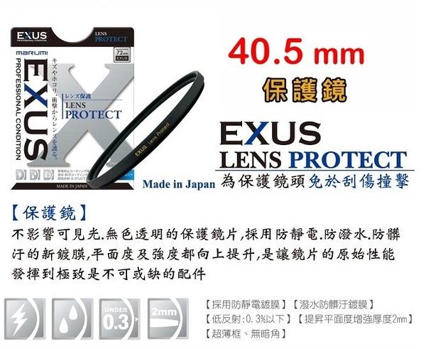 日本 Marumi 40.5mm EXUS Lens Protect  防靜電 多層鍍膜濾鏡 凝水抗油鍍膜 日本製 LP【彩宣公司貨】