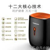 除濕器家用臥室迷你抽濕機靜音地下室抽濕器干燥機吸濕除濕機  非凡小鋪220V