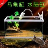 烏龜缸 水陸缸養龜的專用缸帶曬台別墅客廳家用大小型魚缸玻璃龜箱 - 歐美韓熱銷