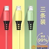 安卓數據線硅膠高速閃充快充手機充電器線超級品牌【桃子居家】