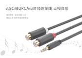 店長推薦 3.5轉RCA母轉接線延長加長音頻線蓮花線電腦音箱音響公對公3.5mm轉2rca母雙蓮花頭線