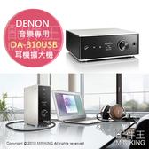 日本代購 空運 DENON DA-310USB 耳機擴大機 耳擴 DSD USB DAC 日規