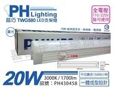 PHILIPS飛利浦 LED TWG580 20W 3000K 黃光 4尺 全電壓 開關 層板燈 支架燈_ PH430458