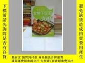 二手書博民逛書店罕見一看就會的家常下飯菜300例Y192819 郭丹 中國畫報出