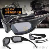 夜視鏡騎行防風眼鏡偏光護目鏡 墨鏡 射擊夜視戰術眼鏡防風沙 全館免運