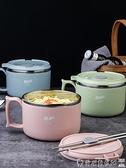 泡麵碗 304不銹鋼泡面碗單個帶蓋學生宿舍用打飯盒碗筷食堂大號保溫大人 爾碩