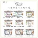 Cherie法麗〔微湯汁貓罐,9種口味,80g,泰國製〕(一箱24入)