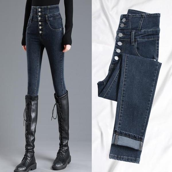 超高腰牛仔褲女顯瘦提臀小腳2021春季彈力顯瘦多排扣高腰緊身長褲 百分百