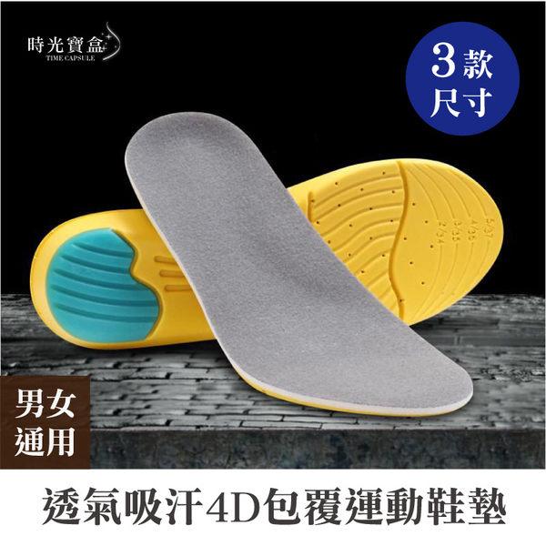透氣吸汗4D包覆運動鞋墊-男女通用 柔軟舒適超彈性記憶棉乳膠鞋墊磨腳足弓氣墊鞋-時光寶盒3511