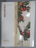 【書寶二手書T4/收藏_PBX】東京中央_中國近現代書畫_2017/2/27