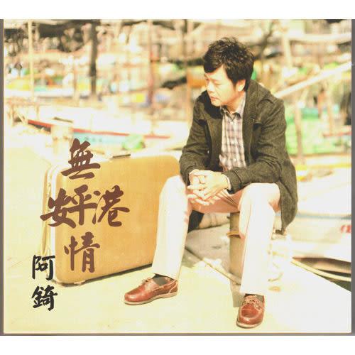 阿錡  無情安平港 CD附DVD(購潮8)