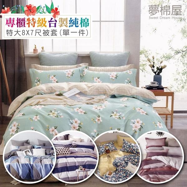 台灣製造100%純棉-8X7尺特大雙人薄被套-多款任選-夢棉屋