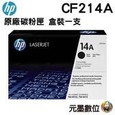 【限時促銷 ↘7490原】HP CF214A 14A 黑 原廠碳粉匣 M712 M725
