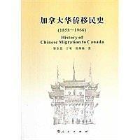 簡體書-十日到貨 R3Y【加拿大華僑移民史(1858—1966)】 9787010126890 人民出版社 作者:作者: