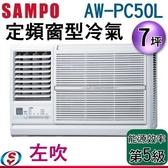 【信源】7坪【SAMPO 聲寶 定頻窗型冷氣】AW-PC50L (左吹) 含標準安裝