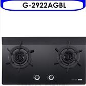 《結帳打9折》櫻花【G-2922AGBL】(與G-2922AGB同款)瓦斯爐桶裝瓦斯(含標準安裝)