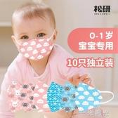 兒童口罩一次性嬰幼兒3d立體透氣夏季薄款0-1歲寶寶獨立包裝 中秋節全館免運