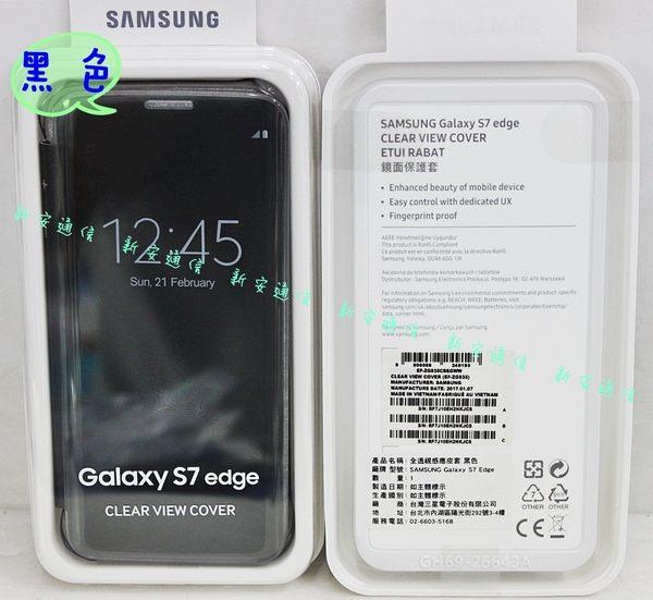 {新安} 原廠公司貨 Samsung S7 edge G935 全透視感應皮套 原廠皮套 鏡面保護套 手機套 保護套 (黑)