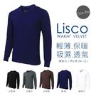 Lisco 保暖衣 男V領 吸濕排汗 大...