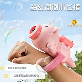 抖音同款手腕泡泡豬相機少女心電動出泡泡夢幻泡泡豬手表兒童玩具 童趣屋 免運
