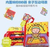 布書早教嬰兒撕不爛立體可咬響紙寶寶益智玩具 簡而美