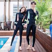 潛水服 韓國潛水服拉鏈分體長袖長褲游泳衣防曬速干情侶男女水母衣浮潛服