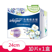 好自在 有機衛生棉舒緩刺激24cm 10片/盒 - P&G寶僑旗艦店