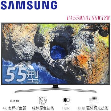 《福利新品+送基本安裝》Samsung三星 55吋55MU6100 4K HDR聯網液晶電視(UA55MU6100W)