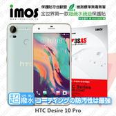【現貨】HTC Desire 10 Pro iMOS 3SAS 防潑水 防指紋 疏油疏水 螢幕保護貼