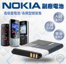 全新 Nokia 系列 副廠電池