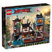 樂高積木LEGO NINJAGO忍者系列 70657 旋風忍者城市碼頭