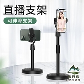 桌面懶人手機支架多功能拍照支架可調節支撐架【步行者戶外生活館】