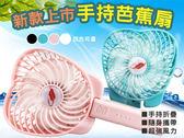 【AF002】 風力最強 共田折疊芭蕉F9 迷你USB扇正版 共田出產 USB風扇 迷你風扇 小風扇 折疊風扇