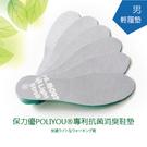 【 A MOUR 】男版 - 輕履鞋專用鞋墊 / 保力優POLIYOU®專利抗菌材質 / 有效抑制細菌生長/ 透氣/ 消臭