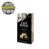 Nespresso 膠囊機相容 Café Royal Vanilla 咖啡膠囊 (CR-NS12)