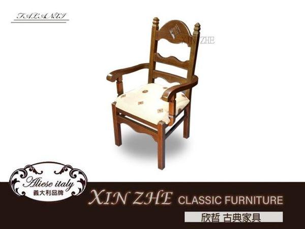 【欣哲古典家具】原木梣木古典餐椅 法式 餐廳餐椅 實木雕花餐椅 椅子 歐式餐椅