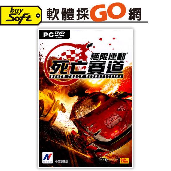 【軟體採Go網】★PCGAME電腦遊戲-死亡賽道 : 極限運動  中英雙語版(含中文手冊)