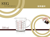 【PO773195】SYM BMG500 精緻耐熱量杯 500 ml 《Mstore》